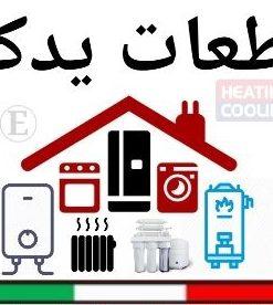 وسایل خانگی برقی
